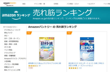 品薄のマスクも!今最も使えるサブスク「Amazon Prime(アマゾンプライム)」買い物編